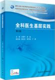 全科医生基层实践 第2版(配增值/供农村订单定向医学生培养用)