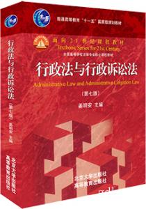 行政法与行政诉讼法 第七版 行政法与行政诉讼法姜明安第七版 高等法律教材教辅