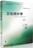 卫生统计学 第8版第八版 李晓松 配增值服务 十三五本科预防医学专业教材 第八轮规划教材