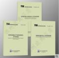 3本套 TSG 07-2019 特种设备生产和充装单位许可规则+TSG Z6001-2019+TSG Z8001-2019 特种设备作业人员/无损检测人员考核规则
