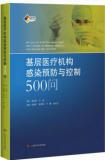 基层医疗机构感染预防与控制 500问 上海科学技术出版社