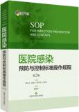 SIFIC医院感染预防与控制标准操作规程 第2版