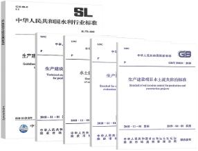 2019年水土保持标准规范全5本GB/T 50434-2018+GB 50433生产建设项目水土流失防治标准+技术标准GB/T51240+SL773调查与勘测标准