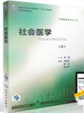 社会医学 第5版第五版 李鲁 配增值服务 十三五第八轮本科预防医学专业教材 第八轮规划教材