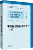 正版2020中西医结合骨伤科专业(中级)主治医师考试用书大纲细则