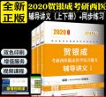 贺银成考研西医临床医学综和能力辅导讲义(上下册)+全真模拟试卷及精析全套3本