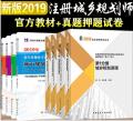 【教材+试题】2019全国城乡规划师职业资格考试用书一套8本
