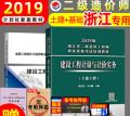 浙江省二级造价师教材2019考试用书土木建筑工程