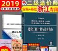 2019浙江建设工程造价管理基础知识建设计量与计价实务安装专业注册二级造价工程师安装工程
