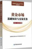 2019年版黄金市场基础知识与交易实务 黄金交易从业水平考试教材