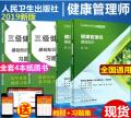 人卫正版2019年健康管理师培训教材基础知识三级资格证全套书籍