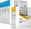 2020年一级注册建筑师1-6分册+建筑技术(作图)+建筑方案(作图)+场地设计(作图)应试指南全套9本