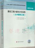广东省二级造价工程师职业资格考试培训教材 建设工程计量与计价实务(土木建筑工程)