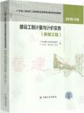 广东省二级造价工程师职业资格考试培训教材 建设工程计量与计价实务(安装工程)