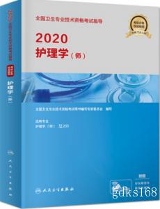 2021年初级护师护理学(师)资格考试用书人卫版教材