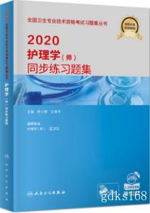 2021年全国卫生专业技术资格护理学师考试习题集 护理学(师)同步练习题集