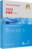 2021全国卫生专业技术资格考试指导 护理学(中级) 人卫版