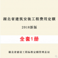 【PDF电子版】2018新版湖北省建筑安装工程费用定额