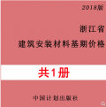 【PDF电子版】2018版浙江省建筑安装材料基期价格 2019预算定额