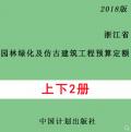 【PDF电子版】2018新版浙江省园林绿化及仿古建筑工程预算定额2册