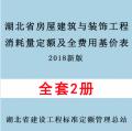 【PDF电子版】2018湖北房屋建筑与装饰工程消耗量定额全费用基价