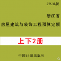 【PDF电子版】2018新版浙江省房屋建筑与装饰工程预算定额2册