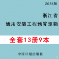 【PDF电子版】2018新版浙江省通用安装工程预算定额13册 计价依据
