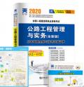 2021年全国二级建造师考试历年真题全解与临考突破试卷 公路专业(单科)