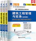 2021年全国二级建造师考试 历年真题全解与临考突破试卷 建筑工程专业(全套3本)