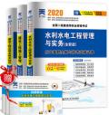2021年全国二级建造师考试 历年真题全解与临考突破试卷 水利水电专业(全套3本)