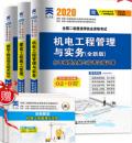 2021年全国二级建造师考试 历年真题全解与临考突破试卷 机电工程专业(全套3本)