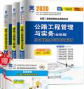 2021年全国二级建造师考试 历年真题全解与临考突破试卷 公路工程专业(全套3本)