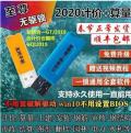 2020全套专业广联达预算软件算量安装加密锁无驱正版全国加密狗
