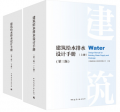 建筑给水排水设计手册(第三版)(套装上下册)