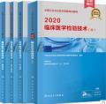2020年检验士资格考试书指导教材+练习题集+精选习题解析+模拟试卷全套4本