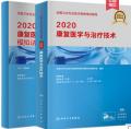 2020康复医学治疗与技术 教材+模拟试卷
