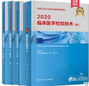 2020年卫生资格考试用书 临床医学检验技术(师)教材+习题+试卷 合计4本书