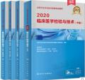 2020年卫生资格考试用书 临床医学检验技术(中级)教材+习题+试卷 合计4本书
