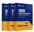 人卫版临床执业医师考试用书2019医学综合指导教材+实践技能+模拟试卷