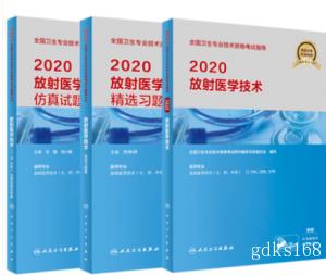 2020放射医学技术士/师/中级指导教材+精选习题集+精选模拟试卷及详解医学影像技术技士初级技师主管技师