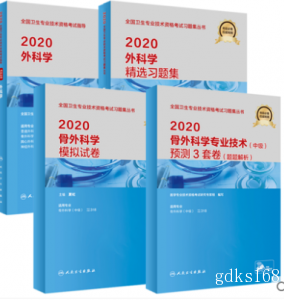 2020年骨外科主治医师考试用书指导+精选习题集+模拟试卷+资格考试预测3套卷及解析