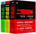 二号首长正版全集全套装1+2+3当官是一门技术活黄晓阳官场小说塑