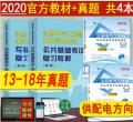 2020注册电气工程师考试教材公共基础+专业基础+真题详解全4本