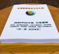 全国重要造价文件资料汇编 2020年3月版(全国通用)