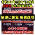 2020年注册电气工程师供配电专业考试规范标准汇编速查手册 6