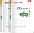 现货2021年注册会计师中华会计网校应试指南习题 会计(上下册)
