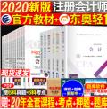 【新版】2021年注册会计师(CPA)全国统一考试(教材+轻松过关一)全套18本(赠送视频课件)