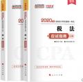 现货2021年注册会计师中华会计网校应试指南习题 税法(上下册)