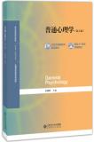 普通心理学(第5版) 彭聃龄 北京师范大学出版社