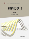 材料力学I 1(第6版)第六版 (刘鸿文) 高等教育出版社